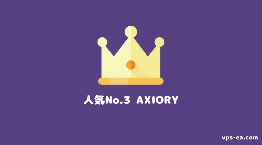 海外FX会社人気No.3 AXIORY