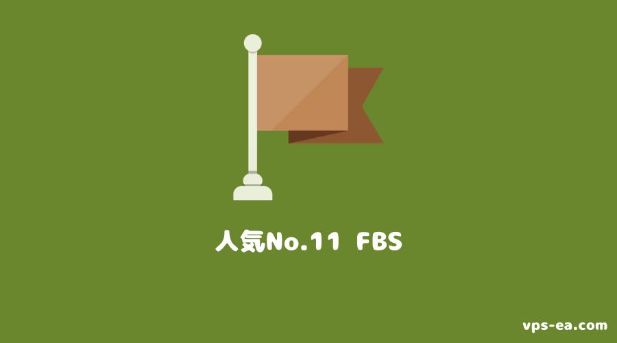 海外FX会社人気No.11 FBS