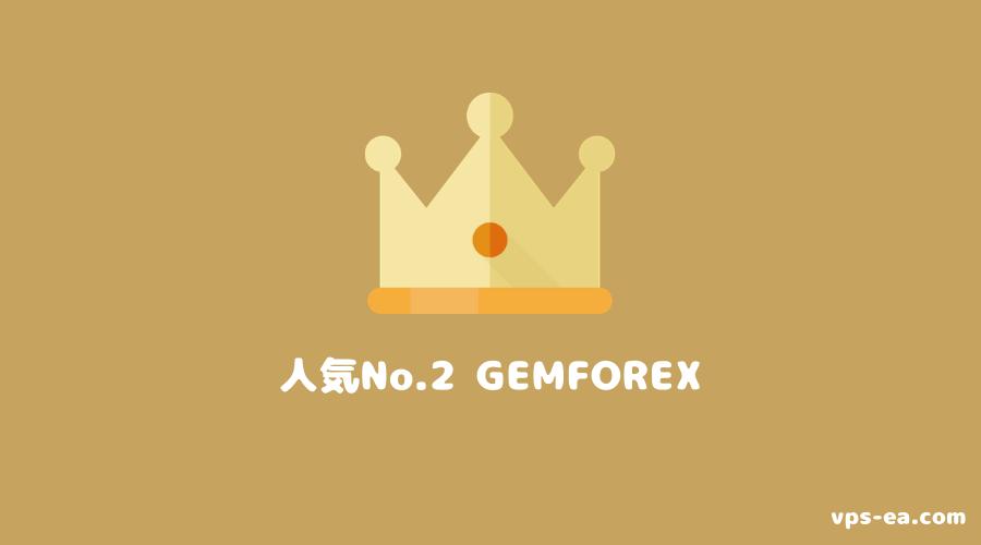 海外FX会社人気No.2 GEMFOREX