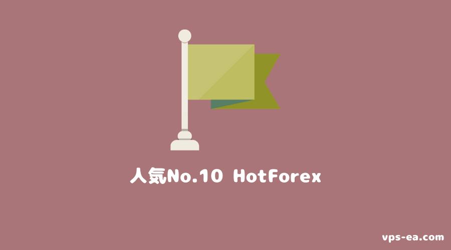 海外FX会社人気No.10 HotForex