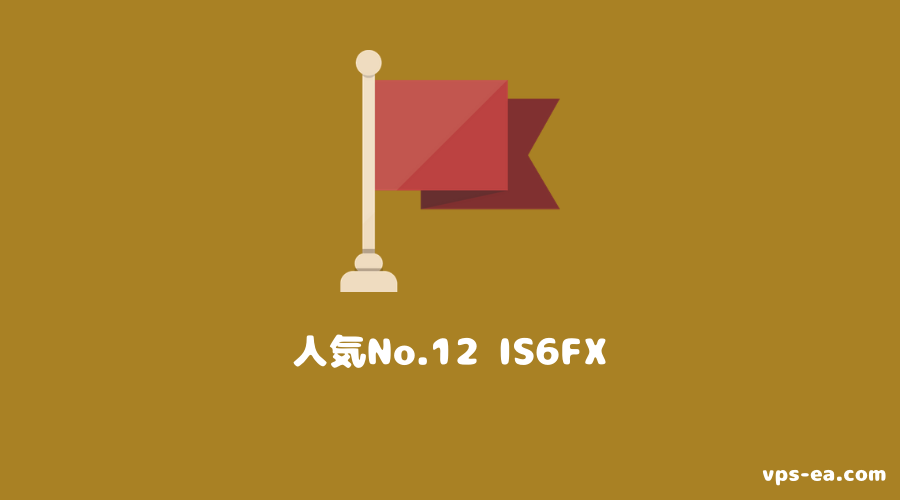 海外FX会社人気No.12 IS6FX