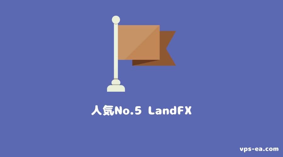 海外FX会社人気No.5 LandFX