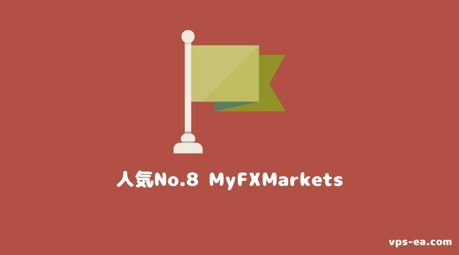 海外FX会社人気No.8 MyFXMarkets