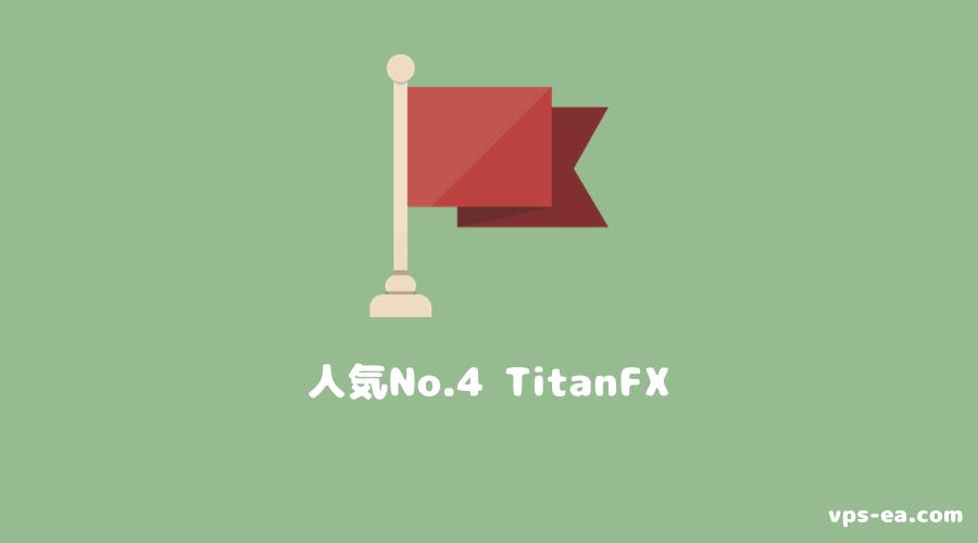 海外FX会社人気No.4 TitanFX