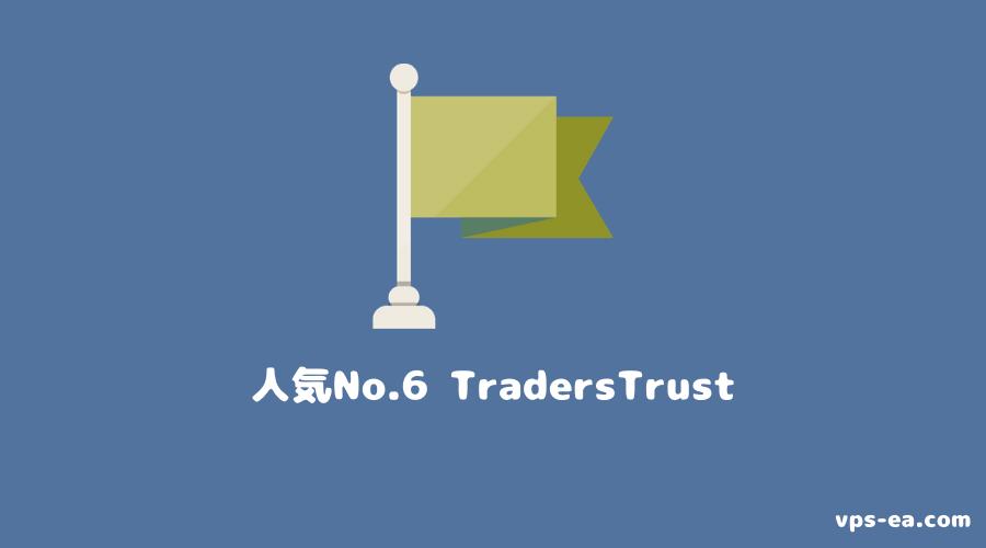 海外FX会社人気No.6 TradersTrust
