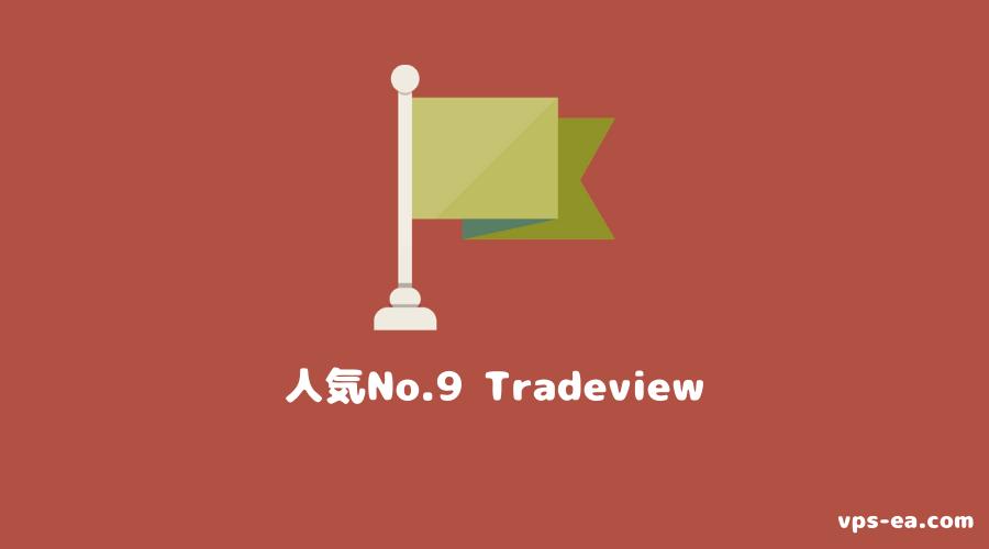海外FX会社人気No.9 Tradeview
