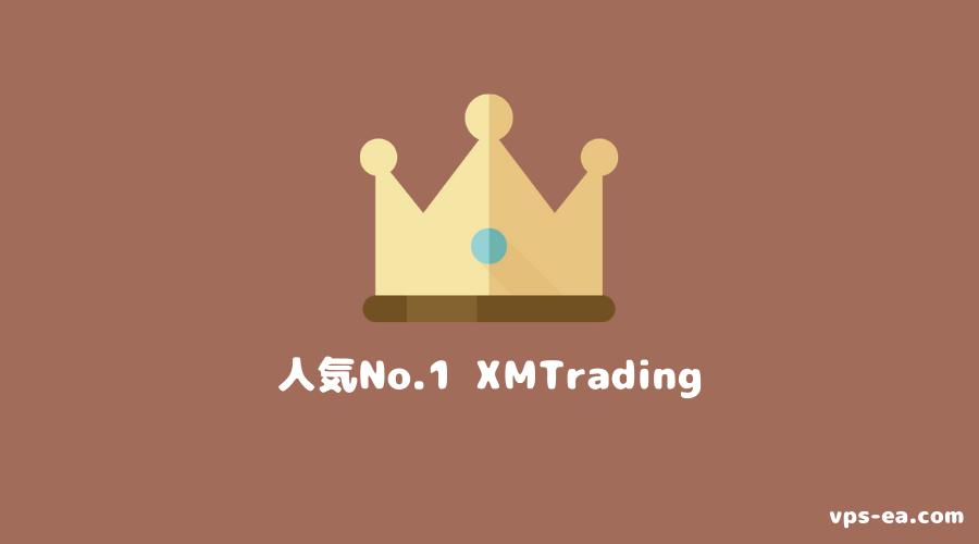 海外FX会社人気No.1 XMTrading