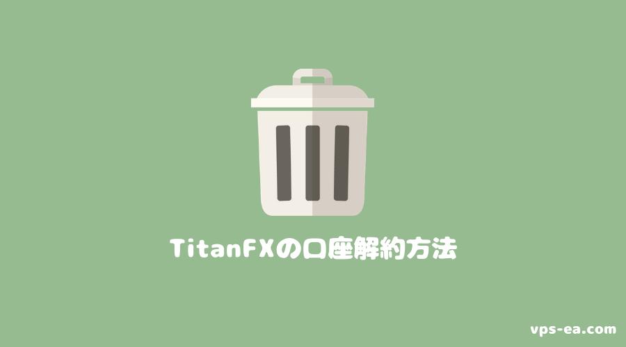 TitanFXの口座解約(削除)方法