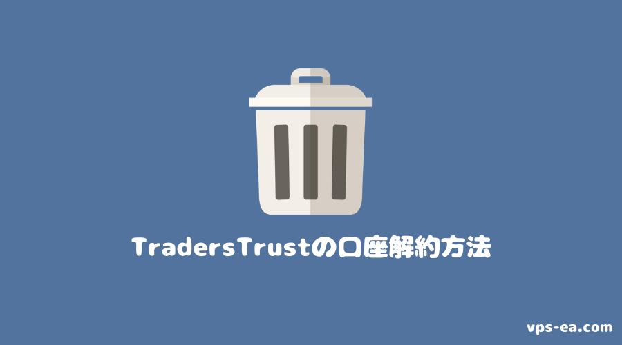 TradersTrustの口座解約(削除)方法