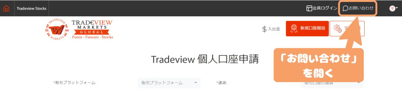 Tradeview口座解約-「お問い合わせ」をクリック
