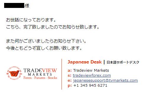 Tradeview口座解約-削除完了メール