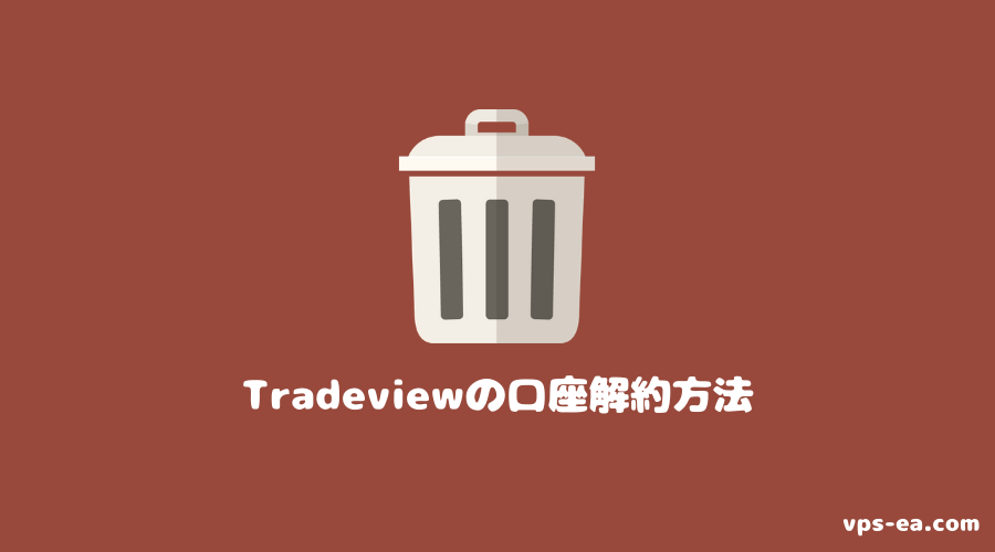Tradeviewの口座解約(削除)方法