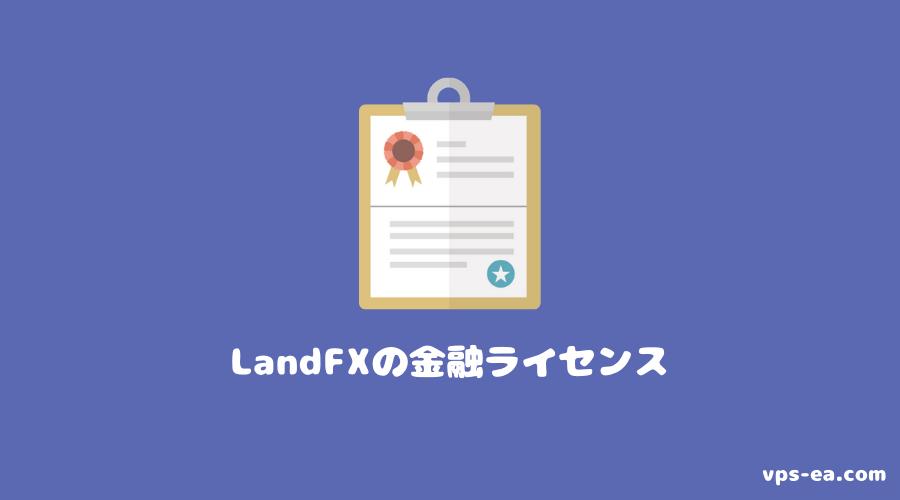 LandFXの金融ライセンス
