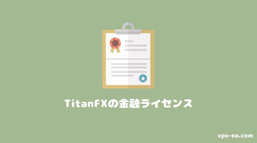 TitanFXの金融ライセンス