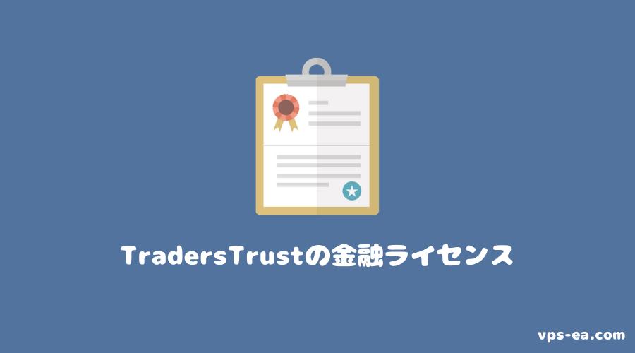 TradersTrustの金融ライセンス