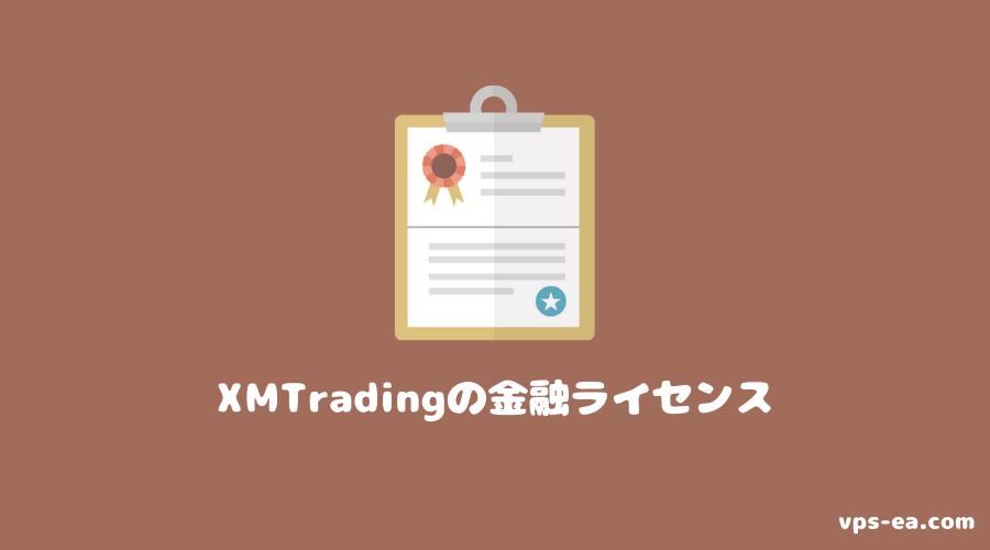 XMTradingの金融ライセンス