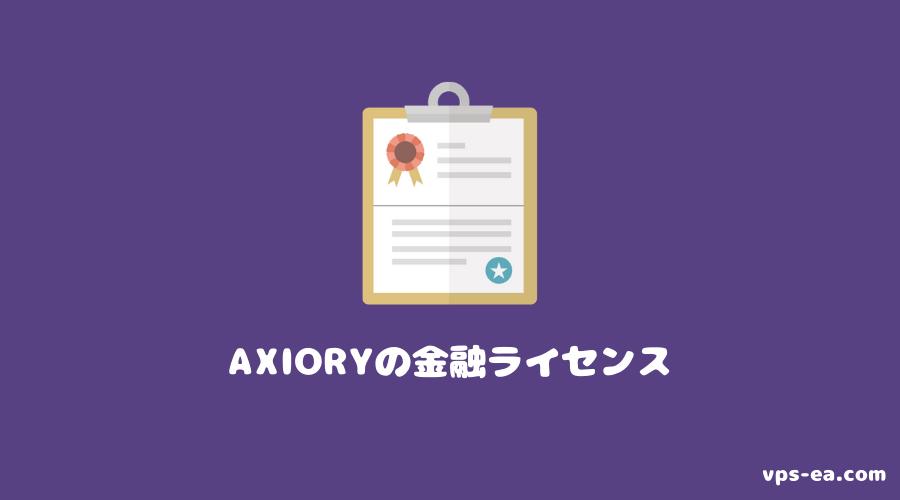 AXIORYの金融ライセンス