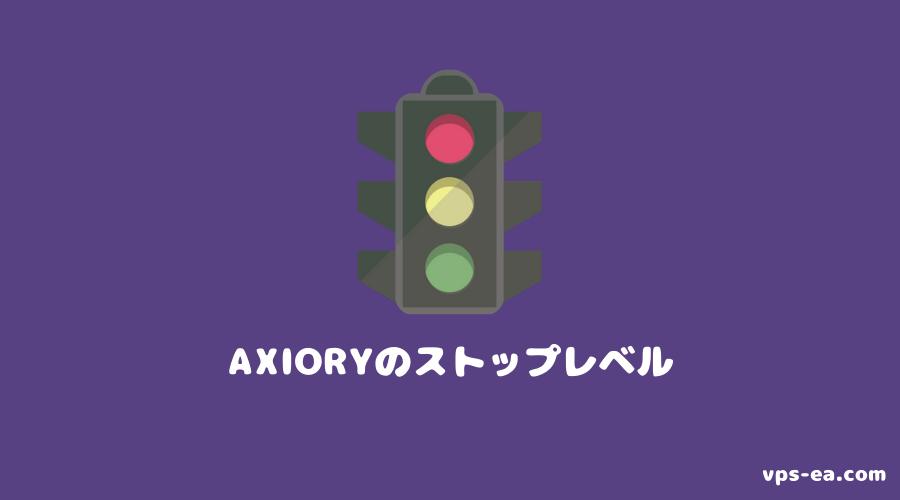 AXIORYのストップレベル