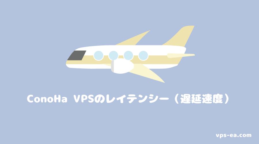 ConoHa VPSのレイテンシー(遅延速度)