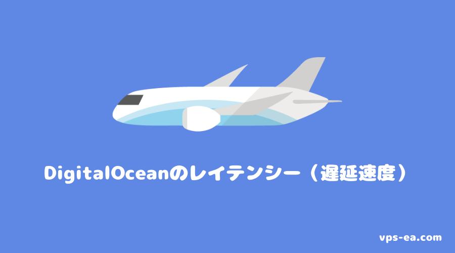 DigitalOceanのレイテンシー(遅延速度)