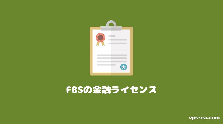 FBSの金融ライセンス