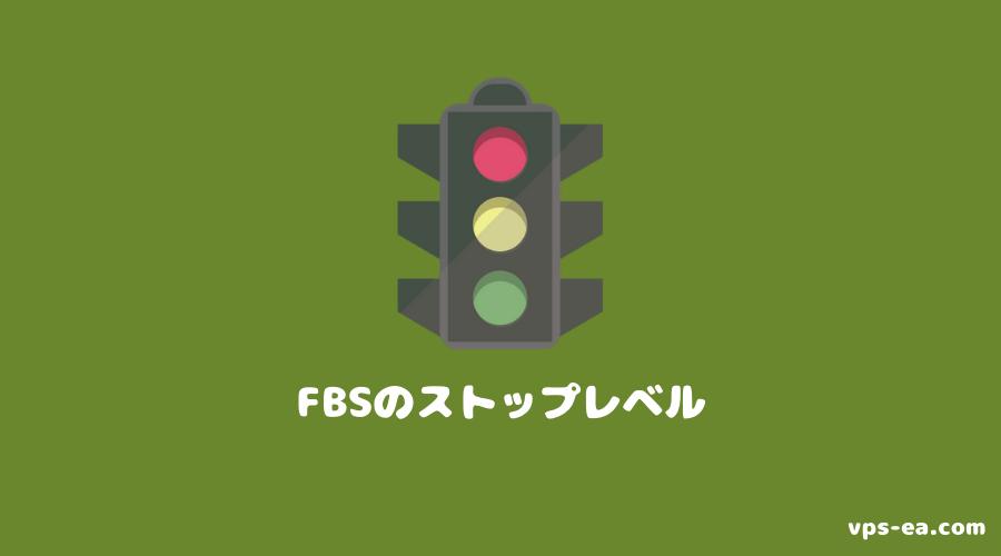FBSのストップレベル