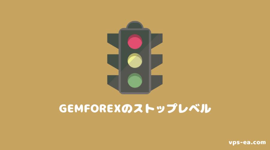 GemForexのストップレベル