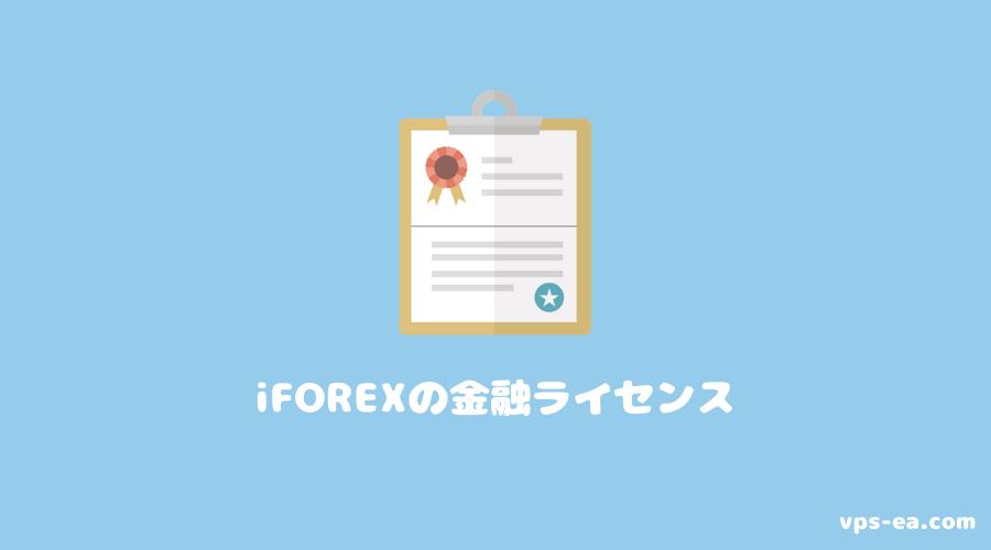 iFOREXの金融ライセンス