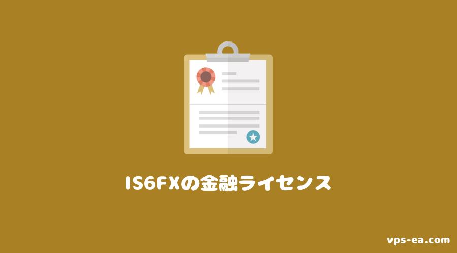 IS6FXの金融ライセンス
