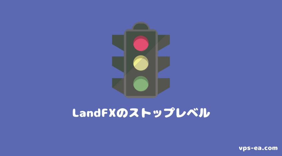 LandFXのストップレベル