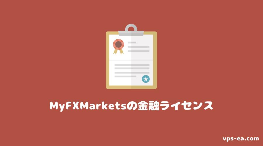 MyFXMarketsの金融ライセンス