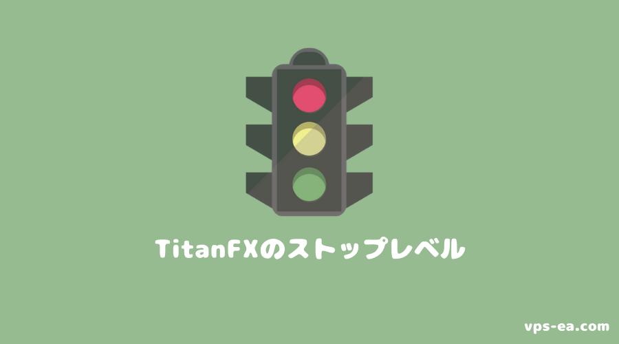 TitanFXのストップレベル