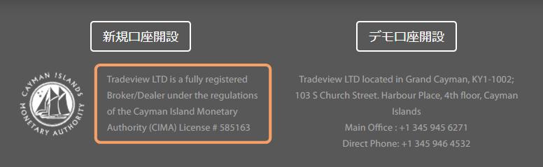 TradeviewのCIMAライセンス(登録)番号は585163