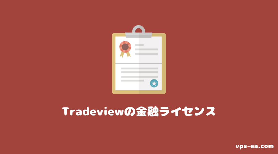 Tradeviewの金融ライセンス