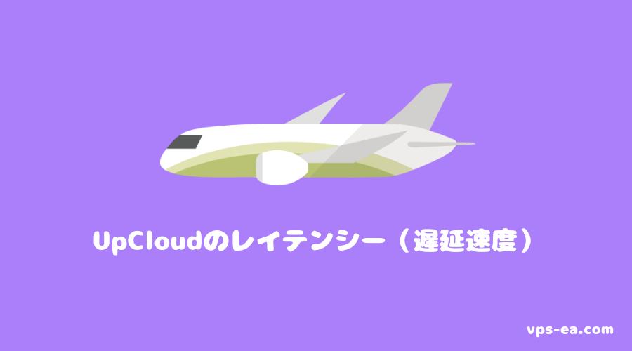 UpCloudのレイテンシー(遅延速度)