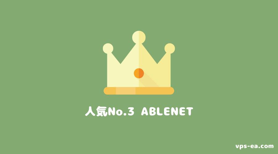 Windows VPS人気No.3 ABLENET(エイブルネット)