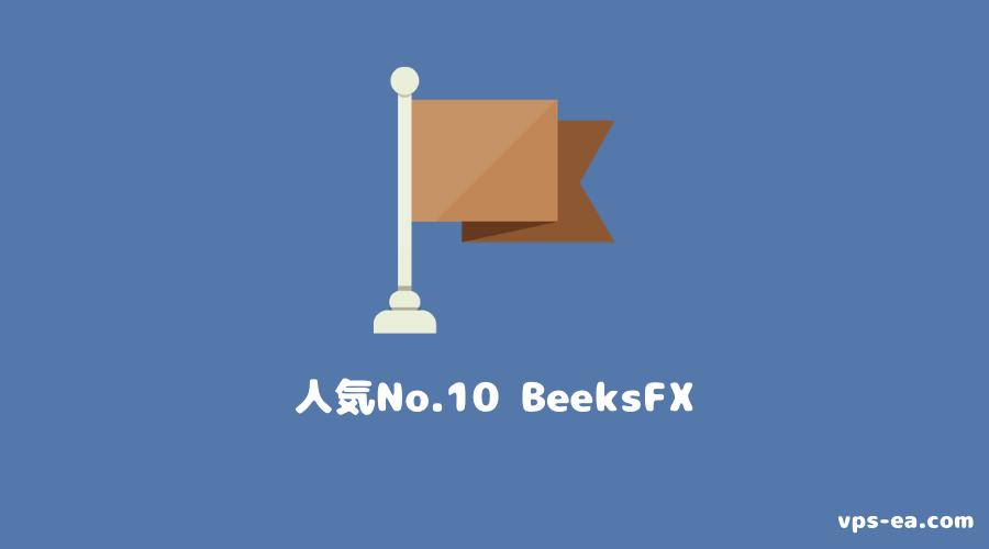 Windows VPS人気No.10 BeeksFX(ビークスエフエックス)