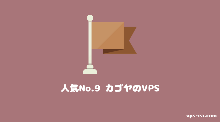 Windows VPS人気No.9 カゴヤのVPS Windows Server