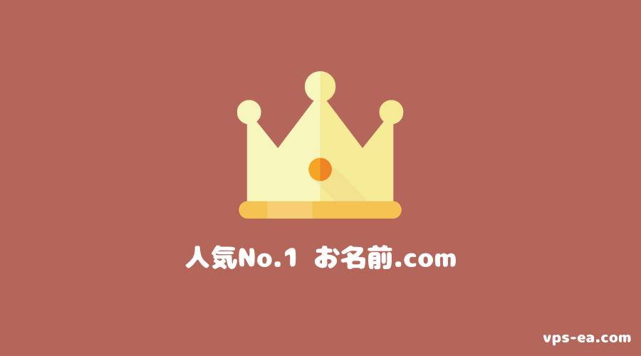 Windows VPS人気No.1 お名前.com デスクトップクラウドfor MT4