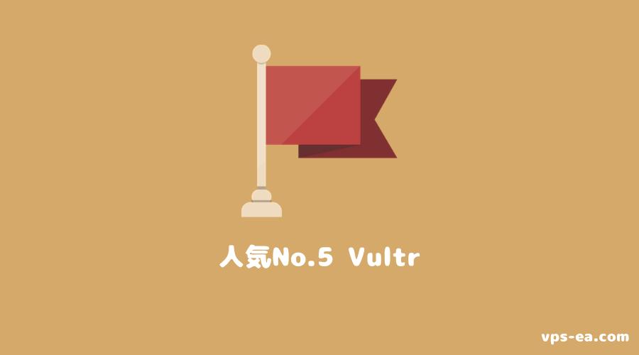 Windows VPS人気No.5 Vultr(ヴァルチャー)