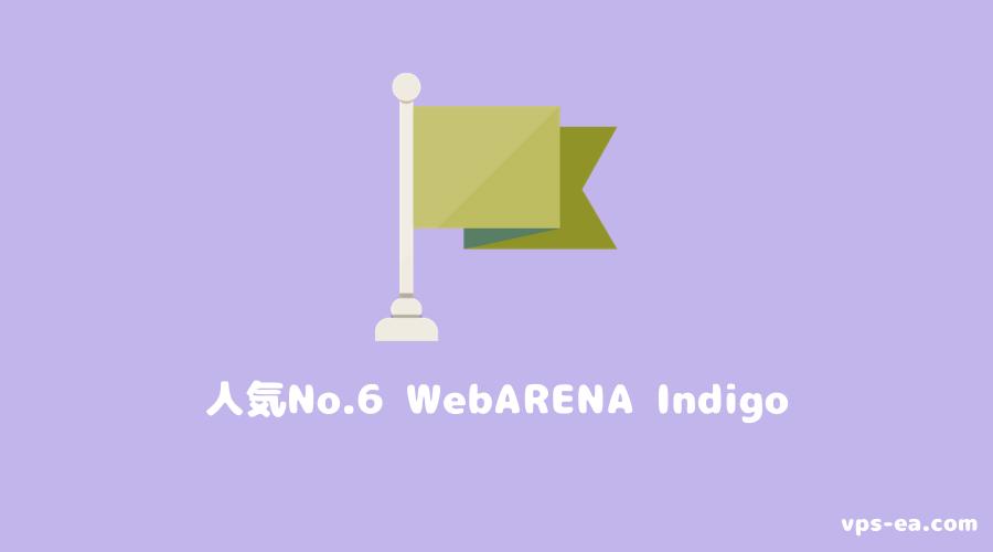 Windows VPS人気No.6 WebARENA Indigo