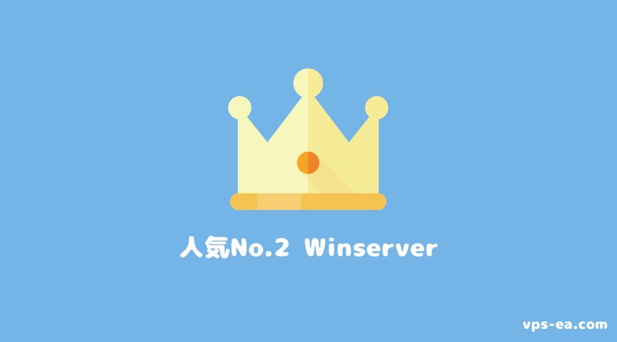 Windows VPS人気No.2 Winserver(ウィンサーバー)