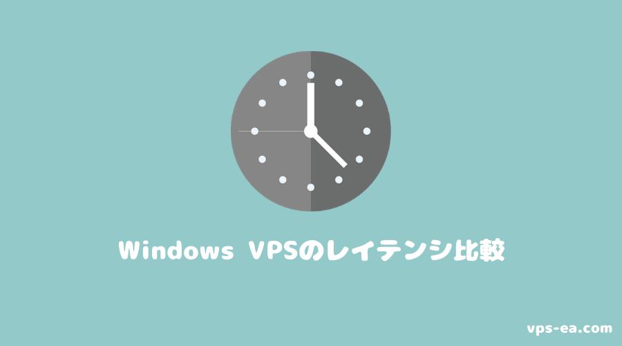 Windows VPSのレイテンシ(遅延速度)比較