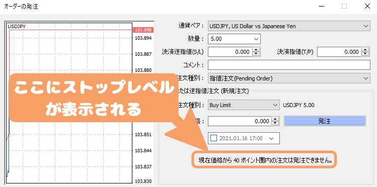 "XMTradingストップレベル-MetaTraderの注文画面を開き「注文種別」を""成行注文""から""指値注文""に変更する"