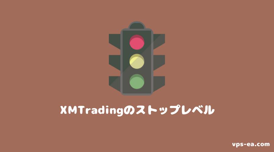 XMTradingのストップレベル