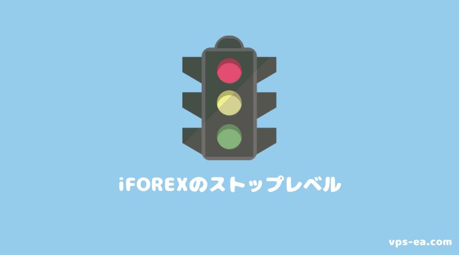 iFOREXのストップレベル