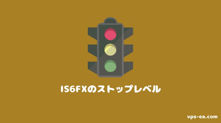 IS6FXのストップレベル