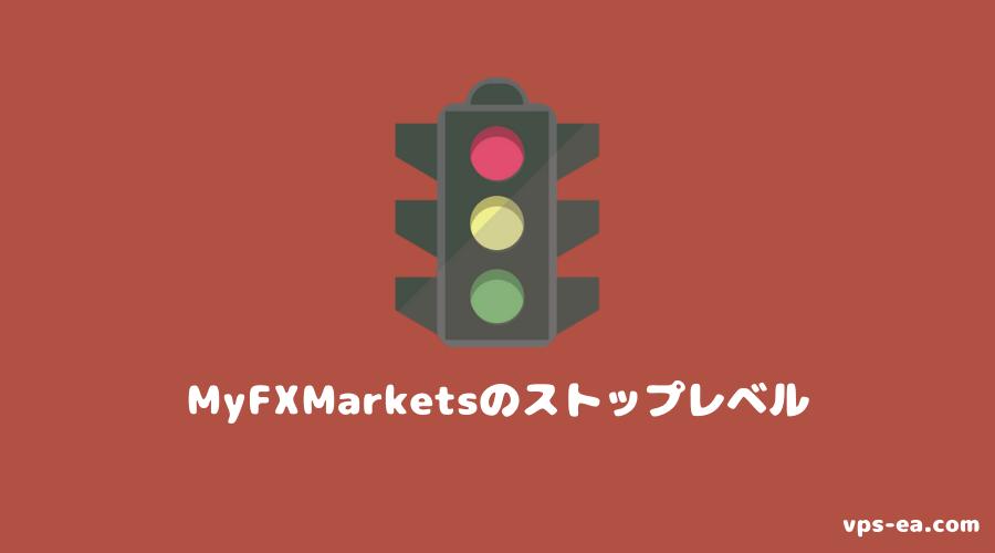 MyFXMarketsのストップレベル