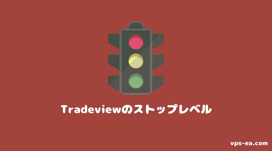 Tradeviewのストップレベル